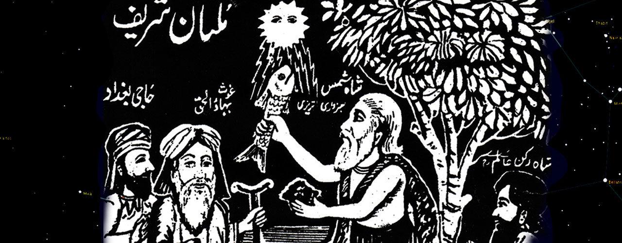 Baba Rampuri tells Pir Shams story – Multani Baba