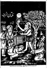 Pir Keshav Puri Multani Baba